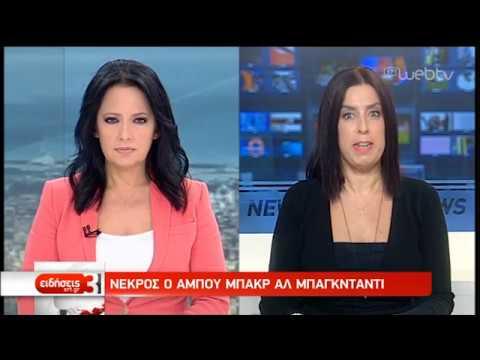 Νεκρός ο Αμπου Μπακρ Αλ Μπαγκντάντι   27/10/2019   ΕΡΤ
