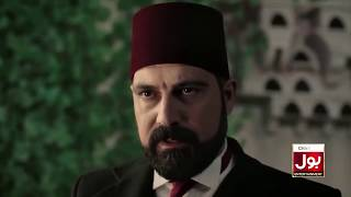 Sultan Abdulhamid II in urdu language | eppisode 07