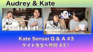 Audrey & Kate - Kate Sensei Q & A #3 - ケイト先生への質問#3
