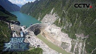 《超级实验室》 第一集 征程 中国首个极深地下实验室——中国锦屏地下实验室   CCTV