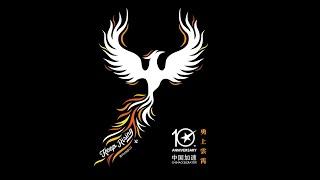 Chinaccelerator 10th Anniversary