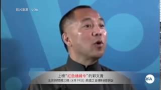 通知郭文贵最后一次出逃的是傅政华