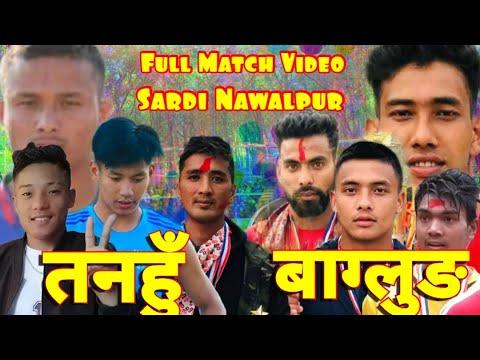|❤️बल लागेर राजु घाइते|बाग्लुङ विरुद्ध तनहुँ|Baglung Vs Tanahu|Neapali Volleyball|Sardi Nawalpur|