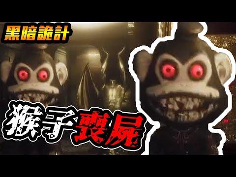 【黑暗詭計】Dark Deception 小心猴子喪屍就在你身邊