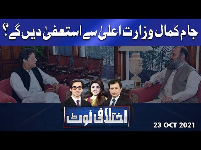 Ikhtalafi Note   Habib Akram   Saad Rasool   23 Oct 2021