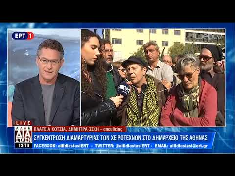 Συγκέντρωση διαμαρτυρίας των χειροτεχνών στο Δημαρχείο της Αθήνας | 25/10/18 | ΕΡΤ