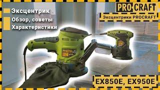 Эксцентрик Procraft EX950E