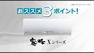 霧ヶ峰 21シーズンモデル Xシリーズ