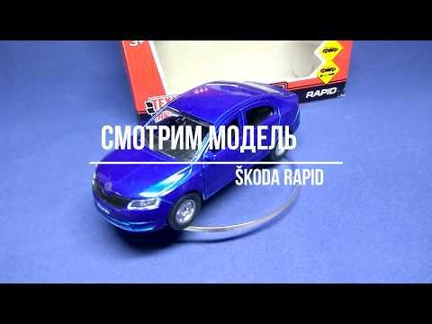Škoda Rapid - моделька в масштабе 3D обзор (Технопарк)