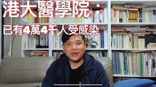 港大醫學院:四萬四千人已受感染,武漢肺炎或持續半年;不封關香港必陷危機,20200127
