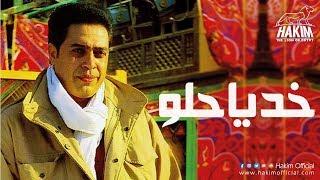 Hakim - Khod Ya Helw / حكيم - خد يا حلو
