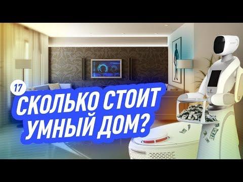 Умный дом и прочие технологии будущего на выставке ХИ-ТЕКХ БУИЛДИНГ