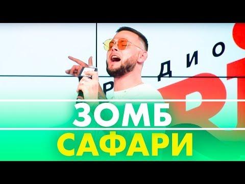 ЗОМБ - Сафари ( Live @ Радио ENERGY)
