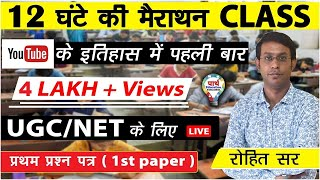 #UGC NET FIRST PAPER || प्रथम प्रश्न पत्र || महा मैराथन CLASS || ugcnet ||ugc net exam | ugc net jrf - Download this Video in MP3, M4A, WEBM, MP4, 3GP
