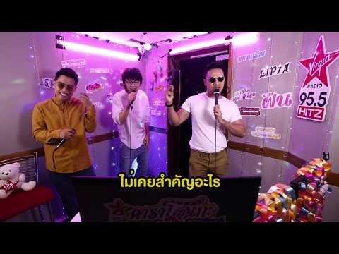 HitZ Karaoke ฮิตซ์คาราโอเกะ ชั้น 23 EP.29 Lipta