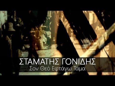 Σταμάτης Γονίδης - Σον θεό εφτάγω τάμα