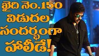 HOLIDAY On Khaidi No 150 Movie Release  Chiranjeevi  Kajal Aggarwal  Ram Charan  Top Telugu TV