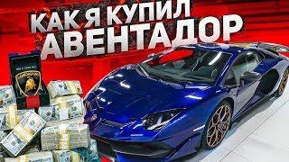 ТГ канал СЕВЕРА: http://alexsever.ru ------------------------------ Мой Instagram - https://www.instagram.com/dmitryru ------------------------------ В этом выпуске увидите, действительно ли я купил новую LAMBORGHINI Aventador SVJ и за сколько, у кого и при каких обстоятельствах? Представляю вашему вниманию Ламборгини Авентадор СВЖ и первые эмоции друзей! Смотри внимательно и до конца! ------------------------------ КАК Я КУПИЛ LAMBORGHINI AVENTADOR SVJ в 22 ГОДА? ------------------------------ Instagram:  Мой - https://www.instagram.com/dmitryru Моя страница: https://vk.com/dimon017 Группа: https://vk.com/dimas_vlog (треки из выпуска здесь) ------------------------------ КАК Я КУПИЛ LAMBORGHINI AVENTADOR SVJ в 22 ГОДА? #купил #aventador #svj #lamborghini