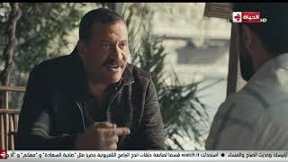مسلسل بحر - ياترى إيه المفاجأة اللي محضرها بحر لـ سالم وإيه السر اللي يعرفه عن ربيع
