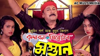 Halla Bol - Zubeen Garg & Kussum Koilash | Full   - YouTube