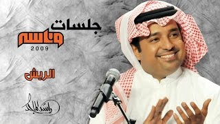 تحميل اغاني راشد الماجد - الريش (جلسات وناسه)   2009 MP3