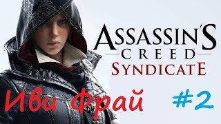 Assassin`s Creed Syndicate Серия 2 - Иви Фрай \ EVIE FRYE
