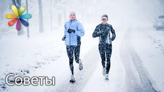 Смотреть онлайн Как подобрать одежду для бега зимой