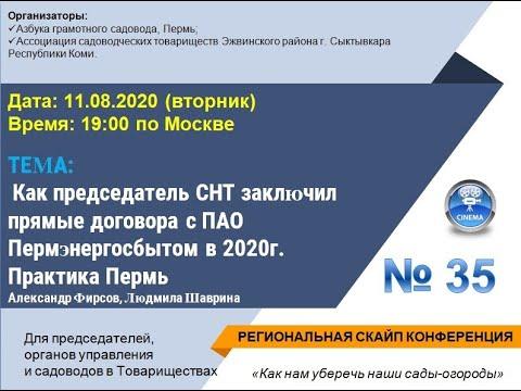 № 35 Прямые договора садоводов. 11.08.2020