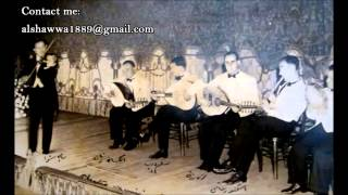 تحميل اغاني 130- سامي الشوا عمي يا بياع الورد - Sami AlShawwa Iraqi music MP3
