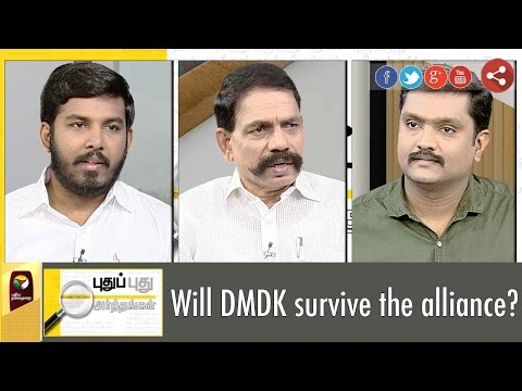 Puthu-Puthu-Arthangal-Will-DMDK-survive-the-alliance-26-08-2016