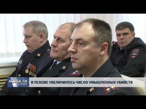 19.01.2018 # В Пскове увеличилось число умышленных убийств