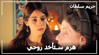 فيروزة خائفة من السلطانة هرم -  حريم السلطان الحلقة 67