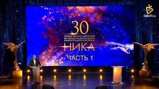 НИКА 2017 Церемония вручения кинопремии Полная версия 1 часть