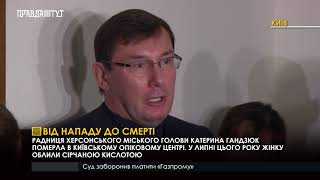Правда тижня на ПравдаТут за 11.11.18