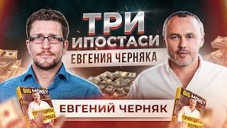 Евгений Черняк о бизнесе, жизни и мечте. 5 советов по построению успешного личного бренда.