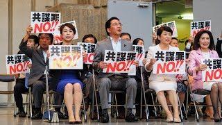 5・31共謀罪法案の廃案を求める市民の集い・デモ行進