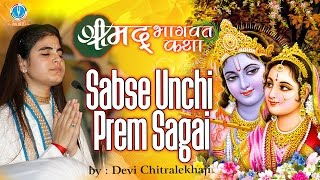 Sabse Unchi Prem Sagai Pujya Devi Chitralekhaji