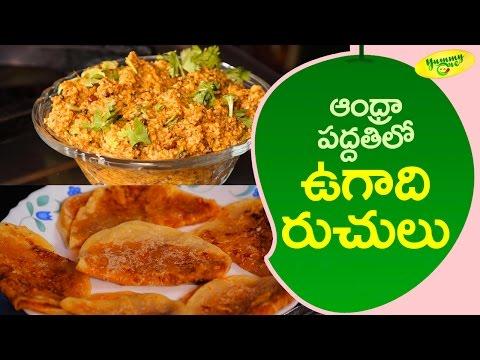 Ugadi Special | Coconut chutney with Mango | Andhra Style Ugadi Recipes
