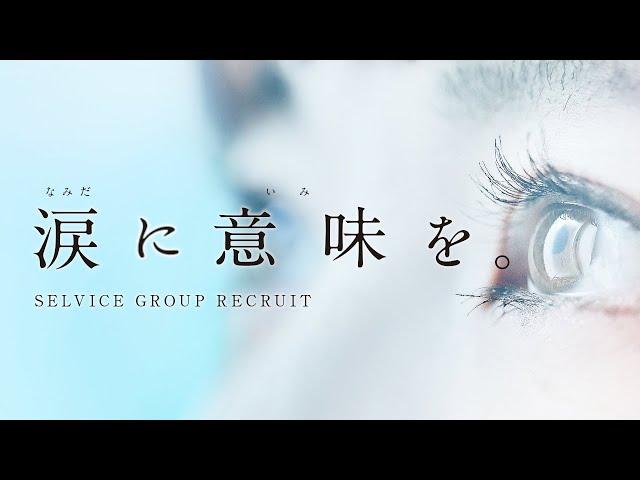 セルビスグループ採用動画