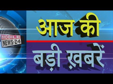 आज की 20 बड़ी ख़बरें | Today breaking news | Non stop News | Speed News | Samachar | MobileNews 24