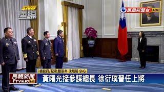 黃曙光布達  蔡總統主持晉任布達授階典禮-民視新聞