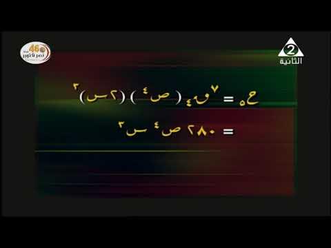 جبر 3 ثانوي ( نظرية ذات الحدين ) أ جمال عبد العزيز 13-10-2019