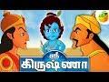 Sri Krishna ( ஸ்ரீ கிருஷ்ணா ) | Full Movie (HD) | Animated Movie | Tamil Stories for Kids