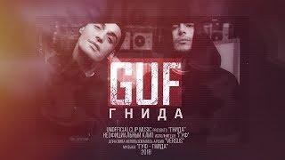 Guf - Гнида ( 2018 )
