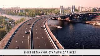 Мост Бетанкура открыли для всех