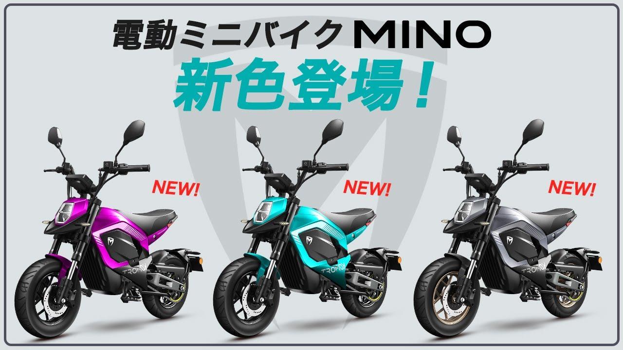 超人気の電動バイク TROMOX MINOの新色が発売します!
