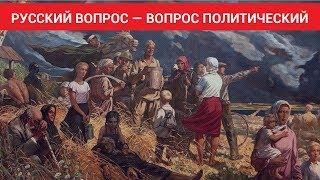 Русский вопрос — вопрос политический. Приглашение