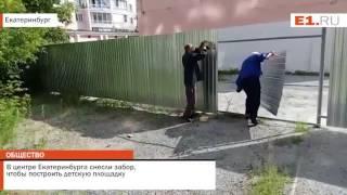 В центре Екатеринбурга снесли забор, чтобы построить детскую площадку