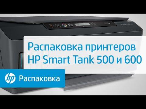 Распаковка принтеров HP Smart Tank 500 и 600