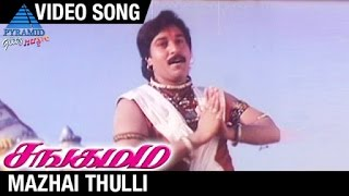 Sangamam Tamil Movie Songs | Mazhai Thulli Video Song | Rahman | Manivannan | AR Rahman